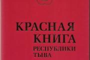 Красная книга Тувы