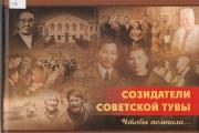 Созидатели советской Тувы