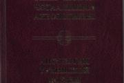 Антология тувинской поэзии