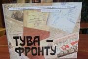 Тува-Фронту